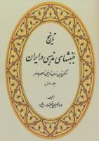 تاریخ جنبشهای مذهبی در ایران (4جلدی)