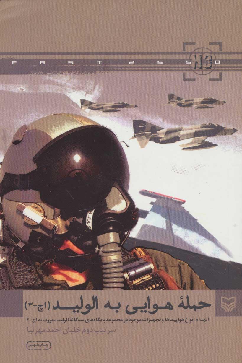 حمله هوایی به الولید
