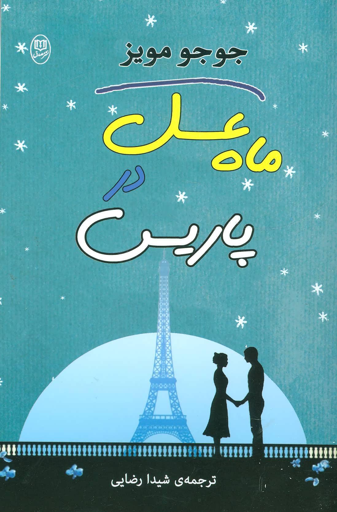 ماه عسل در پاریس (مجموعه آثار39)