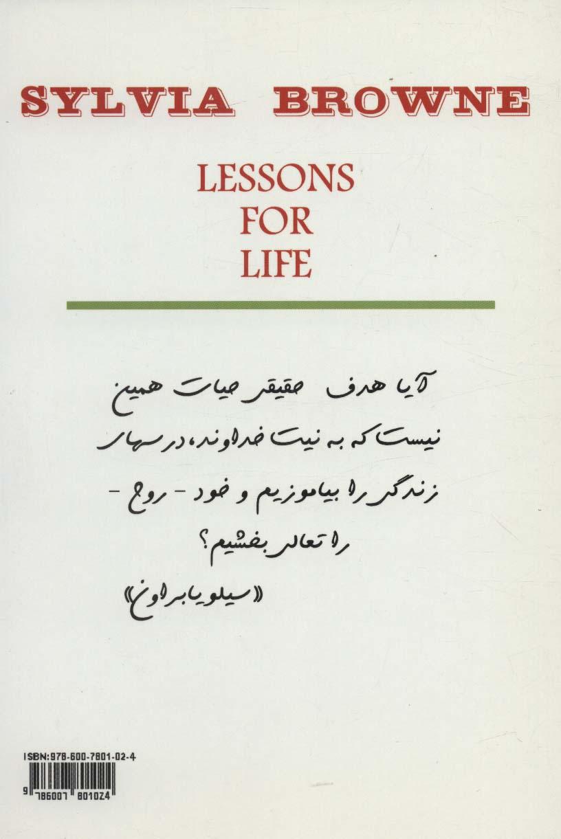 درس هایی برای زندگی