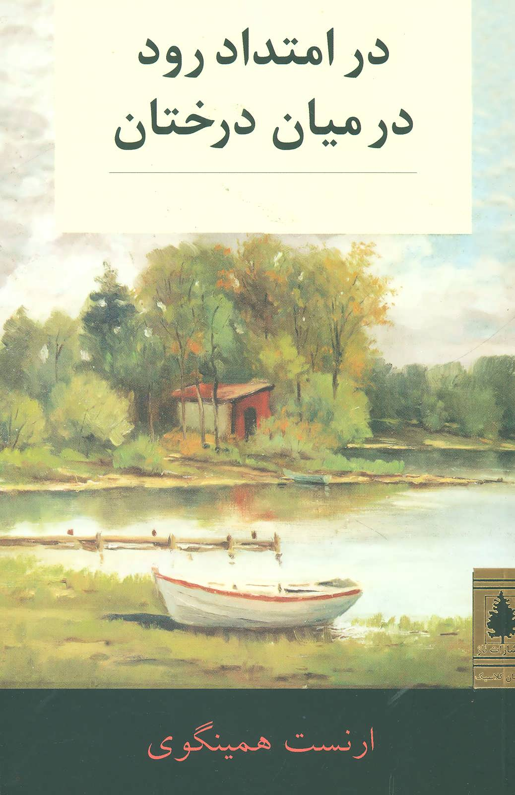 در امتداد رود در میان درختان (داستان کلاسیک)