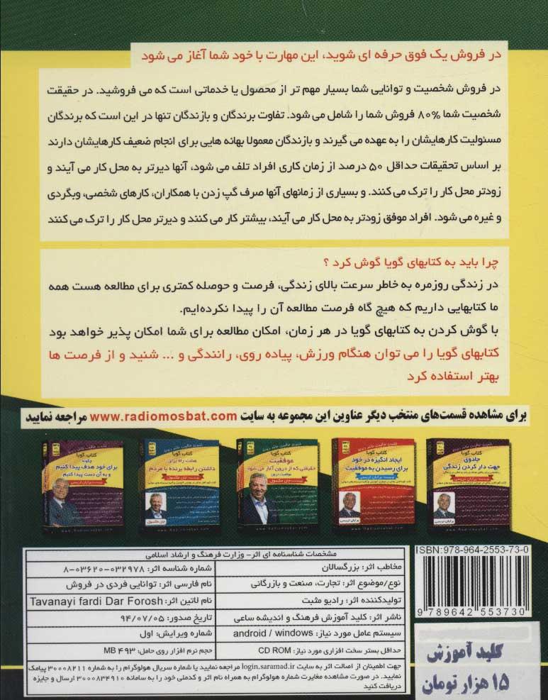 کتاب سخنگو نقش آگاهی،موقعیت سنجی و شناسایی توانایی فردی در فروش