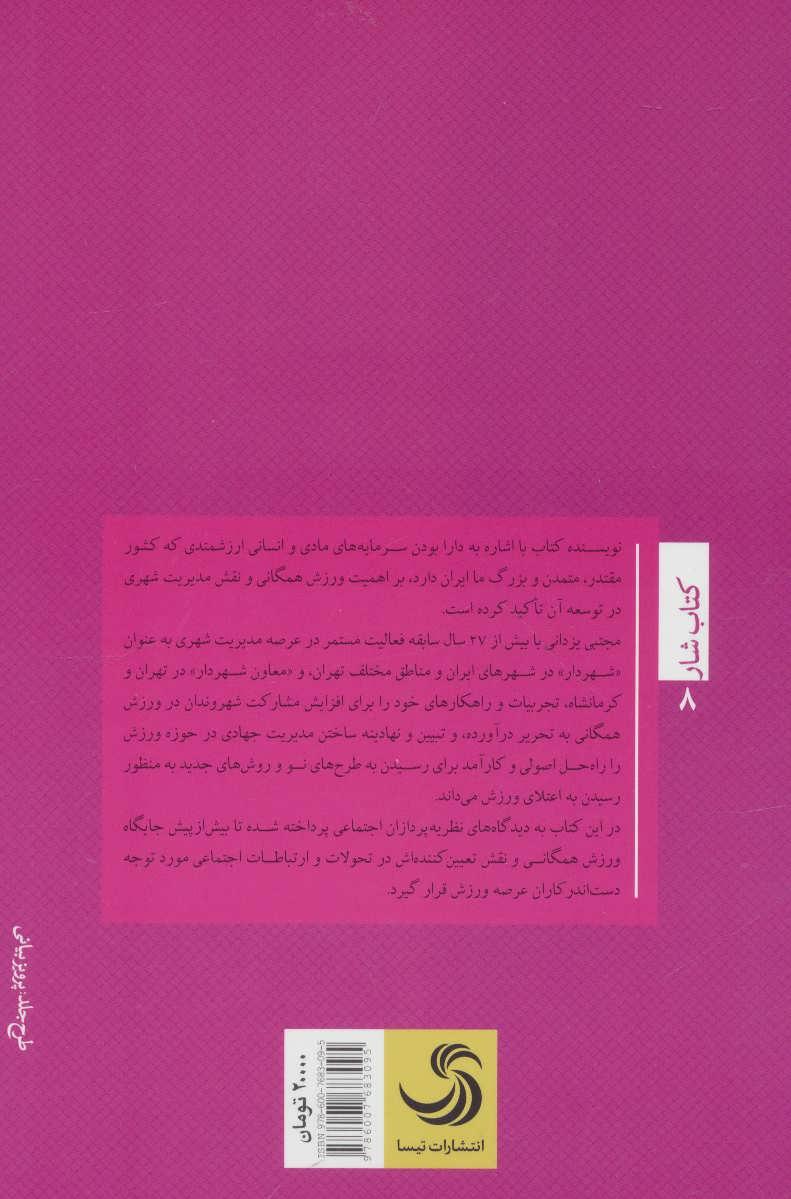 ورزش و مدیریت جهادی (کتاب شار 8)