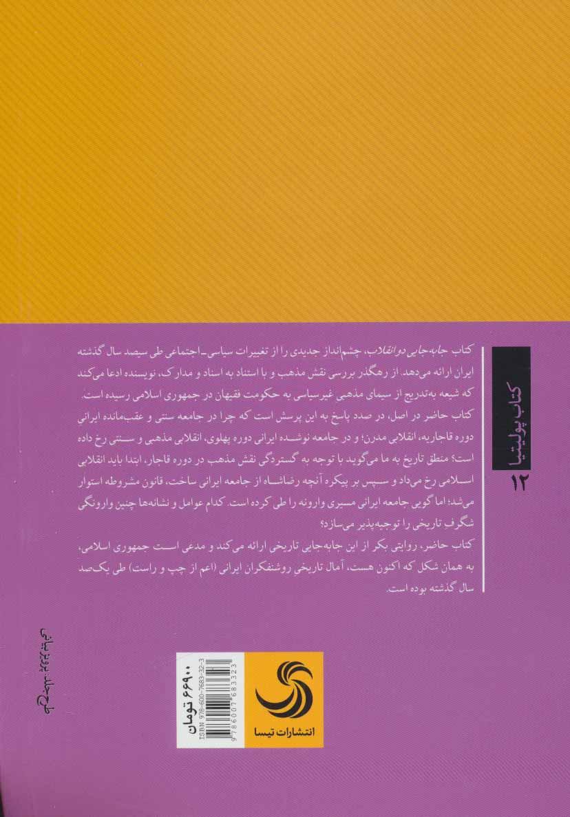 جا به جایی دو انقلاب:چرخش های امر دینی در جامعه ایرانی (کتاب پولیتیا12)