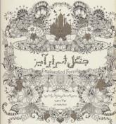 جنگل اسرارآمیز (Enchanted Forest)،(جستجوی گنجینه جوهری و کتاب رنگ آمیزی بزرگسالان)