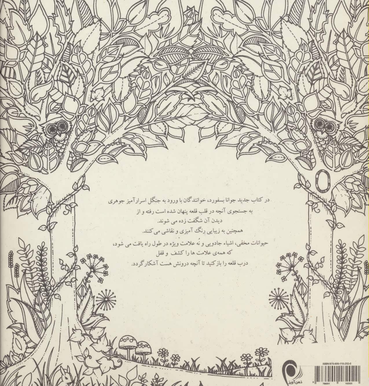 جنگل اسرارآمیز (جستجوی گنجینه جوهری و کتاب رنگ آمیزی بزرگسالان)