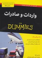 کتاب های دامیز (واردات و صادرات)