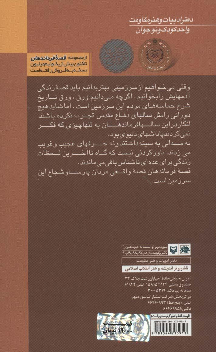 قصه فرماندهان 3 (تکه ای از آسمان:براساس زندگی شهید محمد بروجردی)