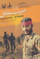 ضربت متقابل (کارنامه عملیاتی لشکر 27 محمدرسول الله (ص) در نبرد رمضان از تیر تا پایان شهریور ماه1361)