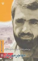 قصه فرماندهان11 (مهاجر مهربان:براساس زندگی شهید اسماعیل دقایقی)
