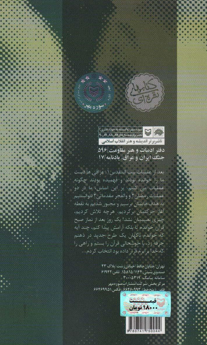 گمشده من (سرگذشت قرارگاه سری نصرت و نقش شهید علی هاشمی به روایت دکتر محسن رضایی)