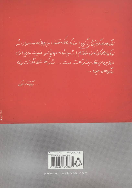 اعترافاتی درباره ی زنان (ایران این روزها… 3)