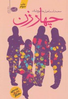 چهار زن