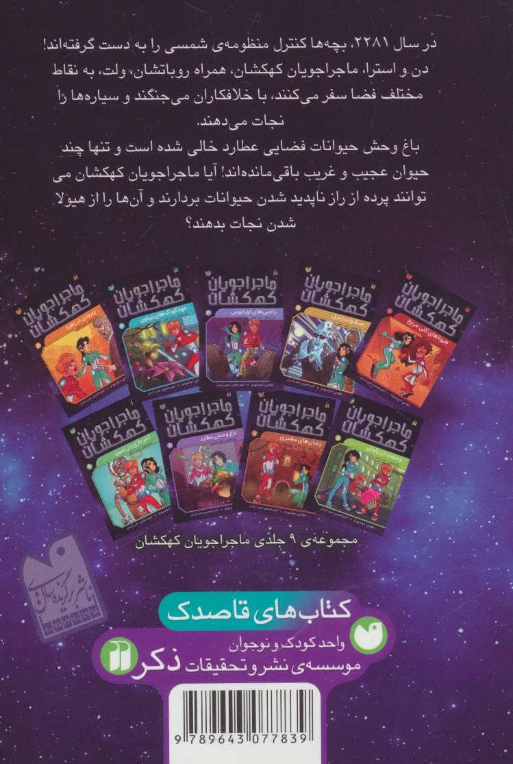 ماجراجویان کهکشان 8 (باغ وحش عطارد)