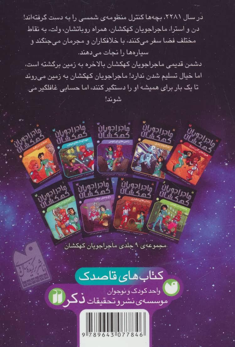 ماجراجویان کهکشان 9 (آخر بازی در زمین)