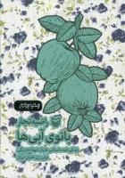 بانوی آبی ها (زندگی نامه داستانی خلبان شهلا ده بزرگی اولین زن خلبان ایران)