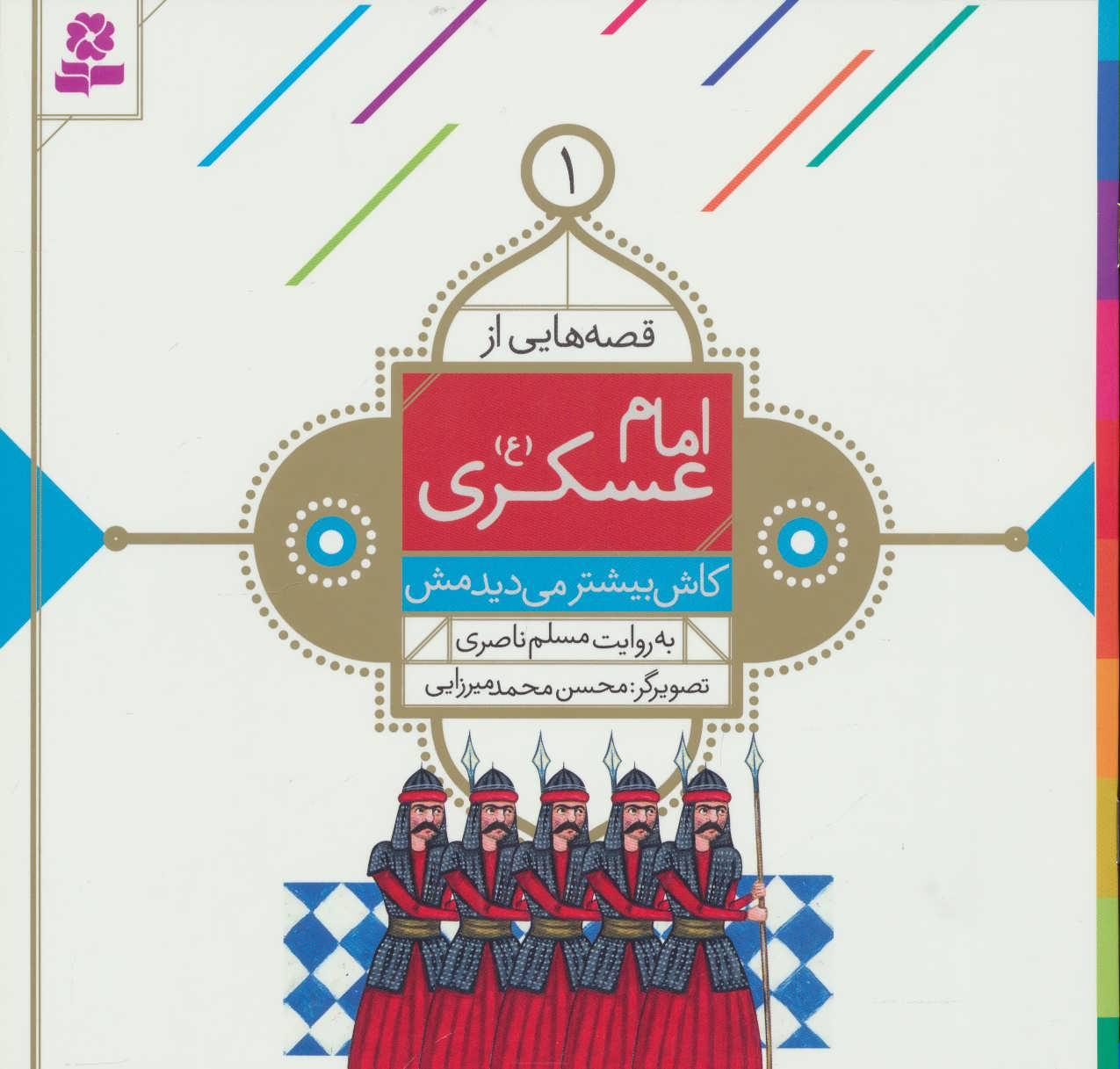 قصه هایی از امام عسکری (ع)،(10جلدی)