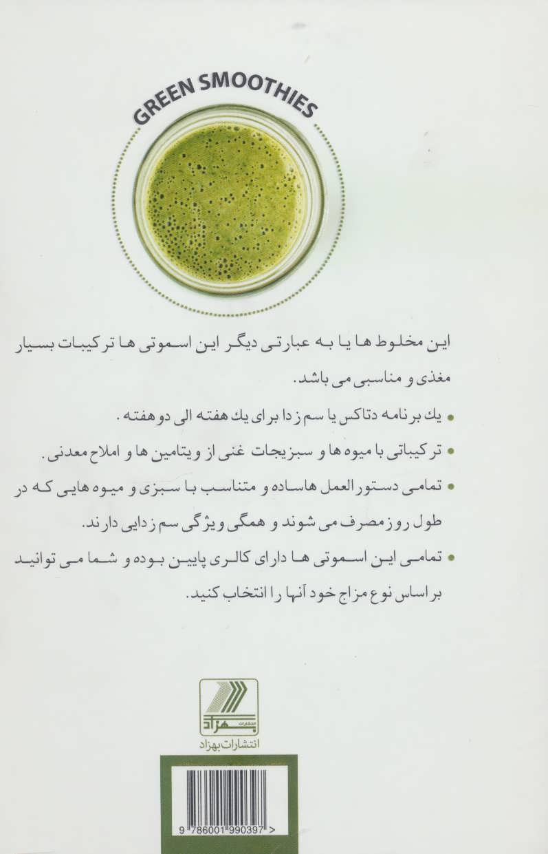 مخلوط های سبز (طرز تهیه 66 اسموتی به همراه برنامه سم زدایی)