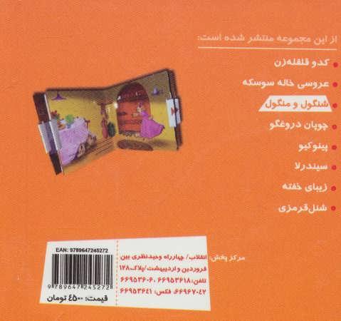 کیف کتاب برجسته متحرک (داستانهای ایرانی)،(4جلدی،باساک،گلاسه)