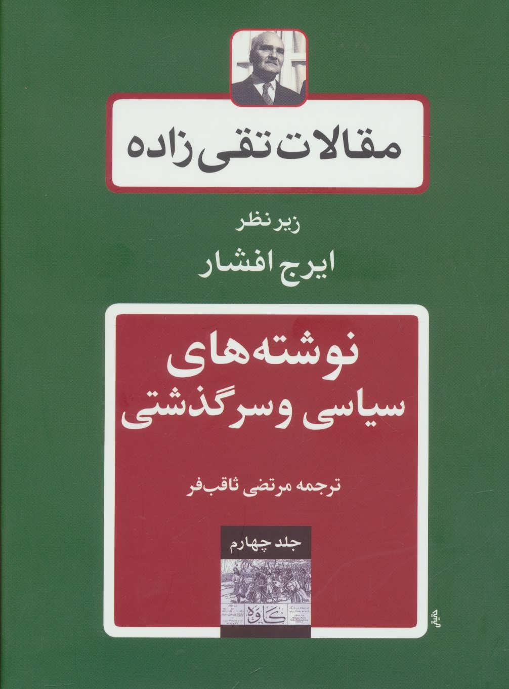 مقالات تقی زاده 4 (نوشته های سیاسی و سرگذشتی)