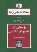 مقالات تقی زاده 5 (پژوهشی در قلمرو ایرانشناسی)
