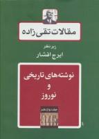 مقالات تقی زاده12 (نوشته های تاریخی و نوروز)