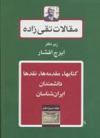 مقالات تقی زاده13 (کتابها،مقدمه ها،نقدها،دانشمندان-ایران شناسان)