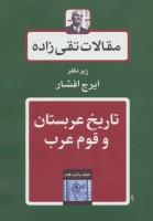 مقالات تقی زاده15 (تاریخ عربستان و قوم عرب)