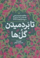 تا بر دمیدن گل ها (مطالعه جامعه شناختی موسیقی در ایران از سپیده دم تجدد تا 1334)