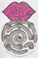 مخزن الاشرار (مجموعه نقیضه و شعر طنز)