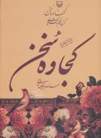 کجاوه سخن (گزیده نظم و نثر پارسی)