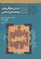 مجموعه مبانی عرفانی هنر و معماری اسلامی (دفتر اول و دوم)