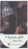 اتاق شماره 6 (ادب خیال37)