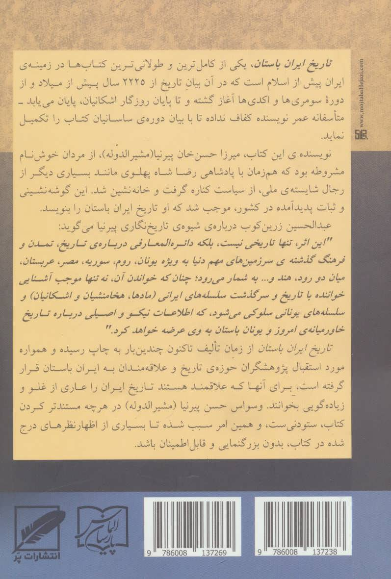 ایران باستان (3جلدی)