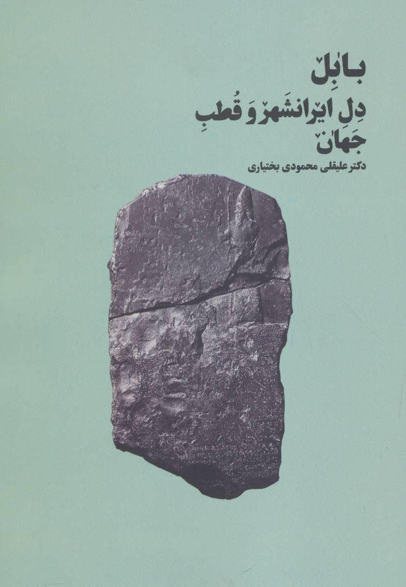 بابل دل ایرانشهر و قطب جهان