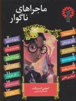 مجموعه ماجراهای ناگوار (13جلدی)
