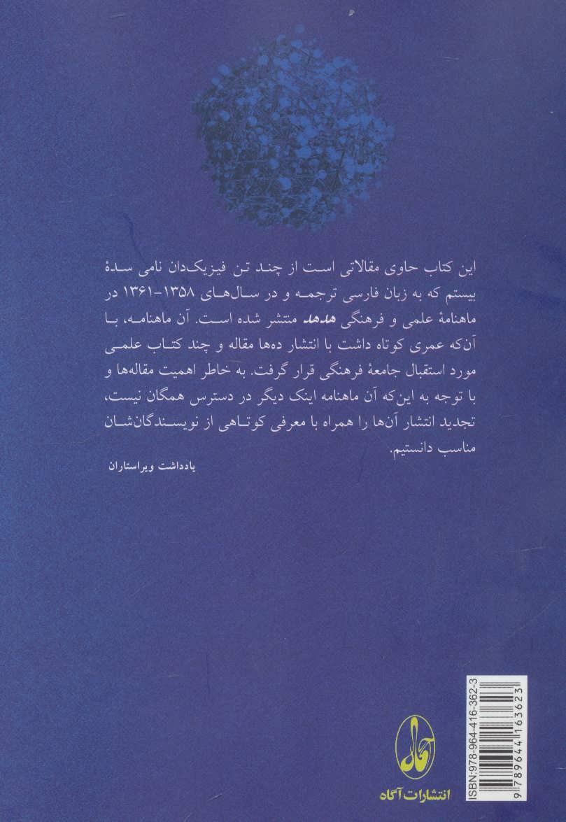 فیزیک از زبان فیزیک دانان (مقاله هایی از فیزیک دانان نامی درباره فیزیک و فیزیک دانان)