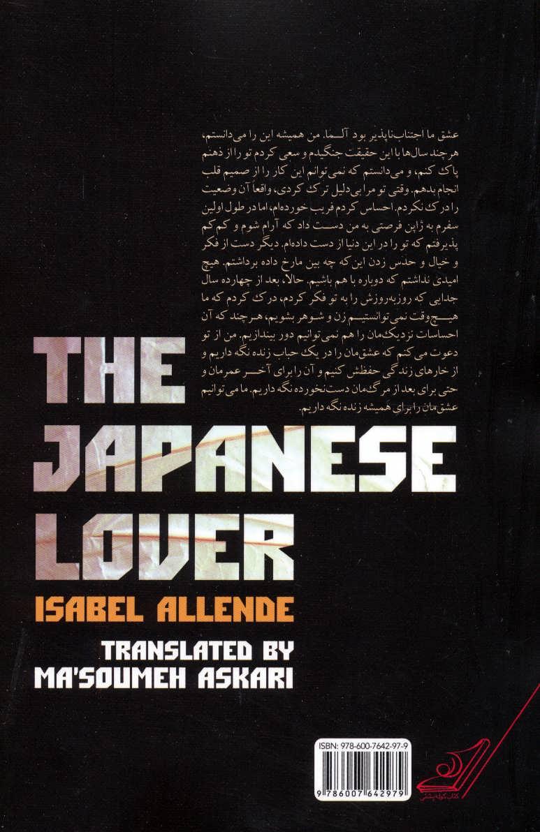 عاشق ژاپنی