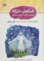 مجموعه قصه های دخترانه (فرازهایی از زندگی سه بانوی صدر اسلام)