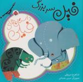 داستان های فیلی (فیل سر بزرگ)،(گلاسه)