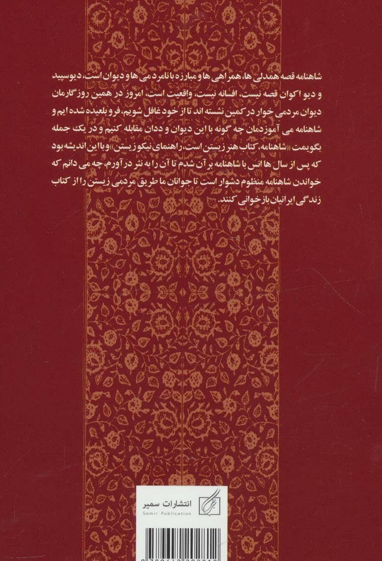 داستان های شاهنامه (پادشاهی بهرام و نرسی)