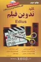 کلید تدوین فیلم ادیوس (edius)،همراه با دی وی دی