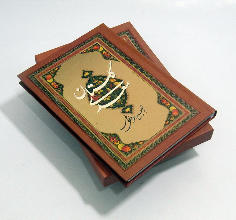 گلستان سعدی (گلاسه،باقاب)