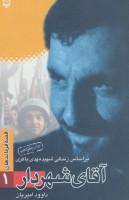 قصه فرماندهان 1 (آقای شهردار:براساس زندگی شهید مهدی باکری)