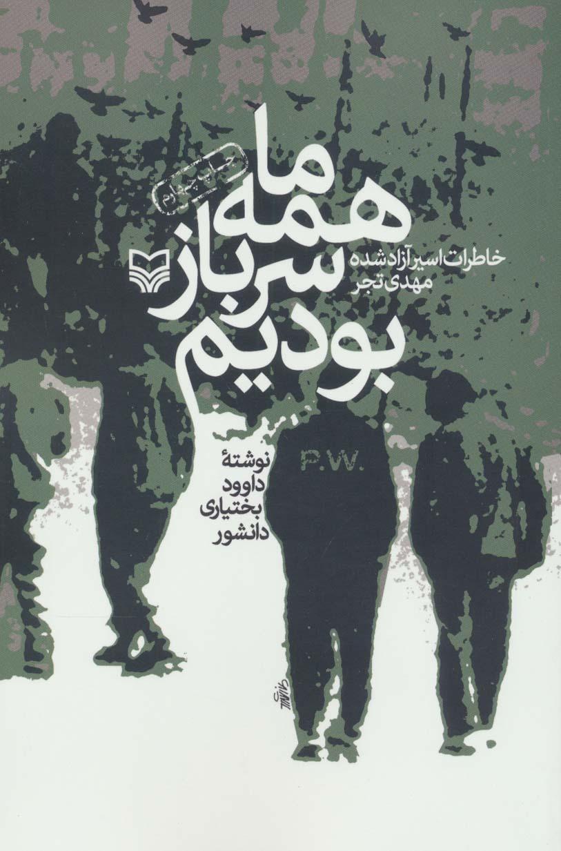همه ما سرباز بودیم (خاطرات اسیر آزاد شده مهدی تجر)