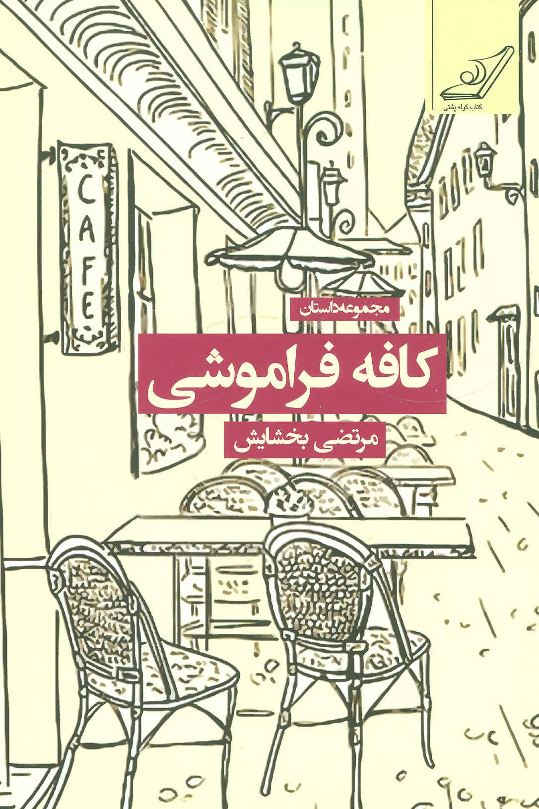 کافه فراموشی (مجموعه داستان)