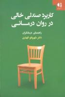 کاربرد صندلی خالی در روان درمانی (راهنمای درمانگران)