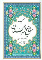 منتخب مفاتیح الجنان (به انضمام سوره انعام و دعای عرفه)