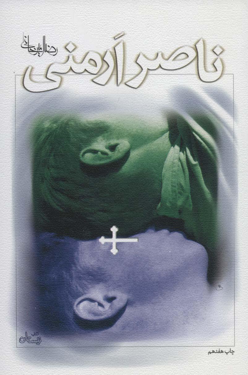 ناصر ارمنی (مجموعه داستان)