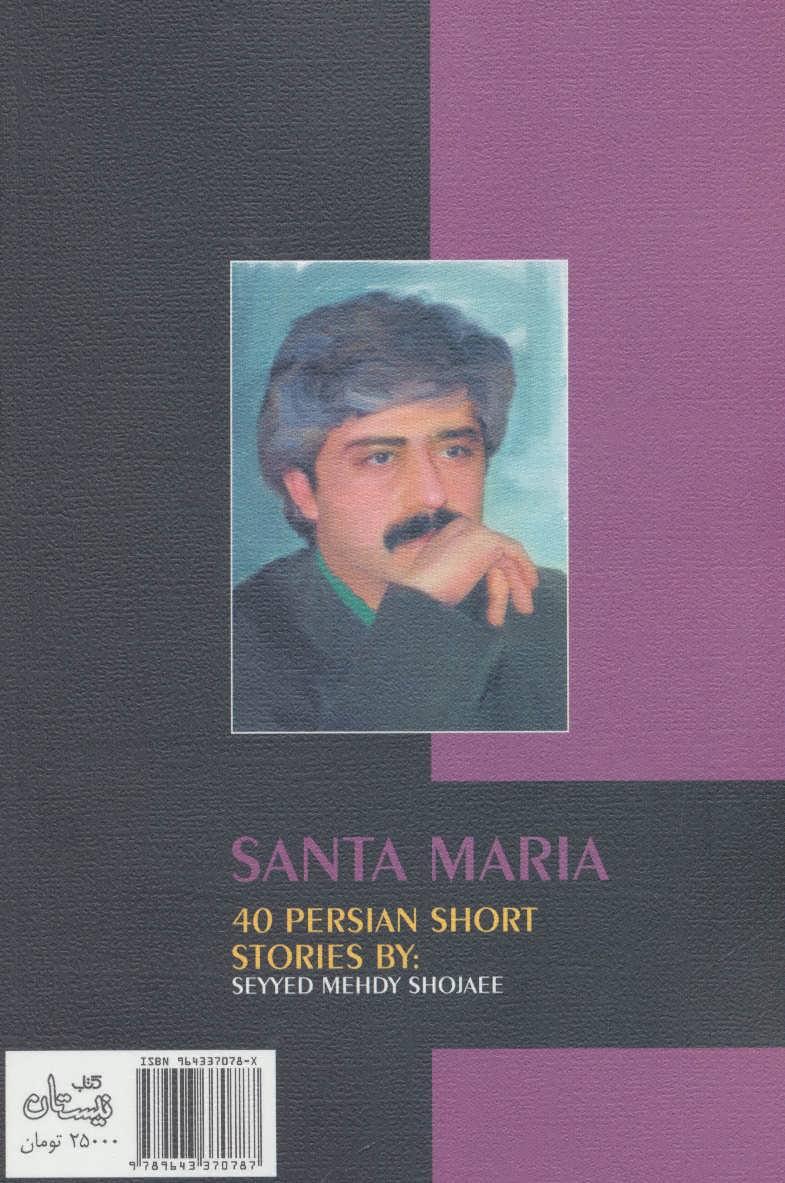 سانتاماریا 1